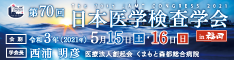 第70回 日本医学検査学会