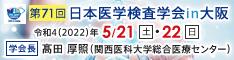 2022(R4)年度 第71回 日本医学検査学会in大阪