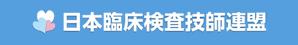 日本臨床検査技師連盟