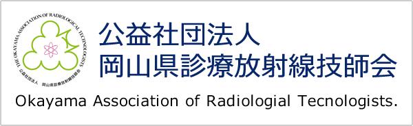 岡山県診療放射線技師会