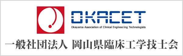 岡山県臨床工学技士会